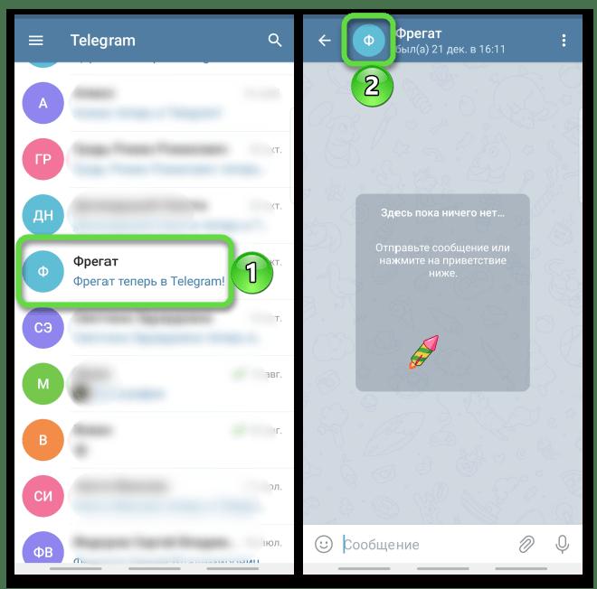 Вход в профиль пользователя telegram