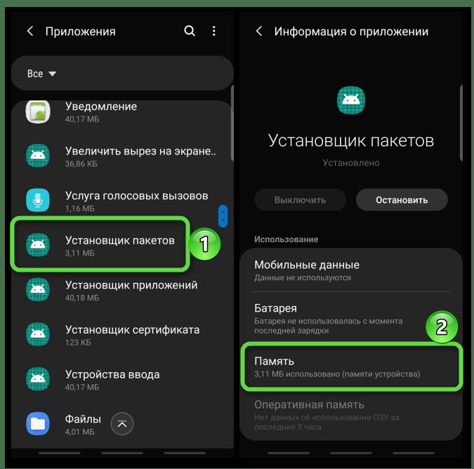 Вход в раздел памяти установщика пакетов на Android