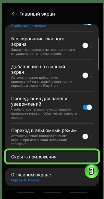 Вход в раздел скрытых приложений на устройстве Samsung