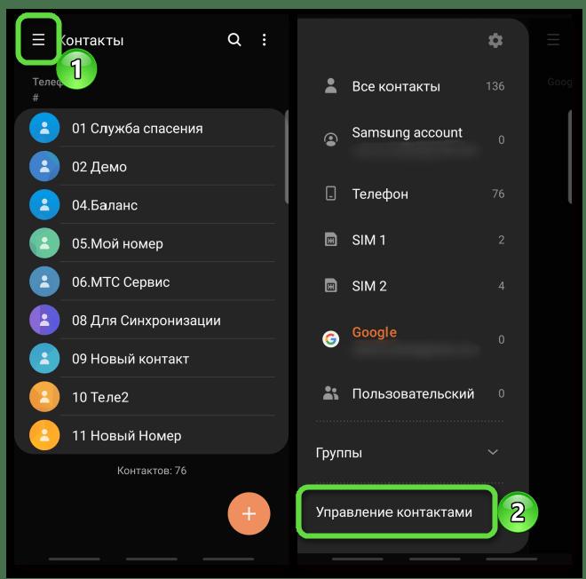 Вход в раздел управления контактами на устройстве с Android