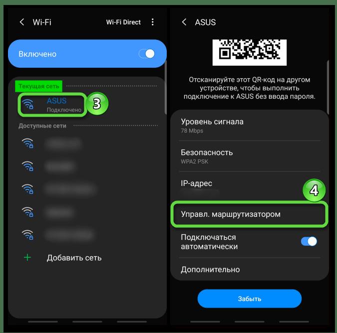 Вход в раздел управления маршрутизатором на устройстве с Android
