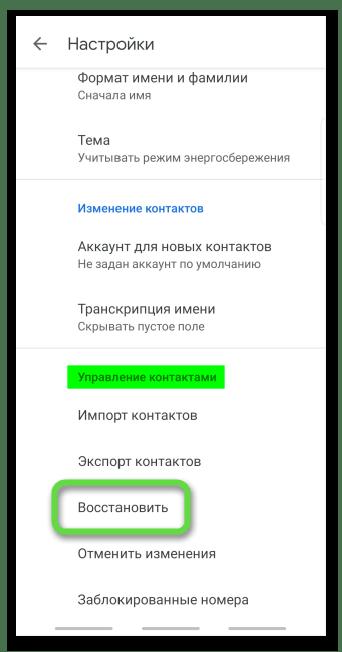 Вход в раздел восстановления контактов в Google Контакты на Android