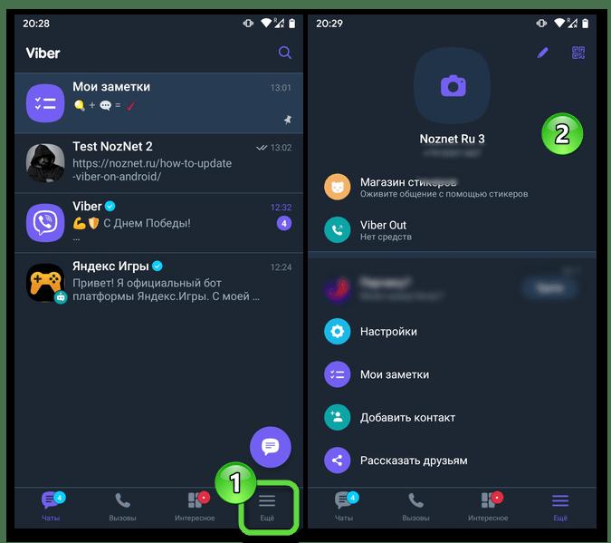 Viber для Android переход в раздел Ещё мессенджера для открытия Настроек