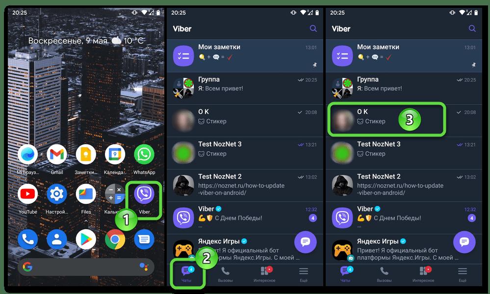 Viber для Android - Вкладка Чаты - вызов меню любого диалога или группового чата