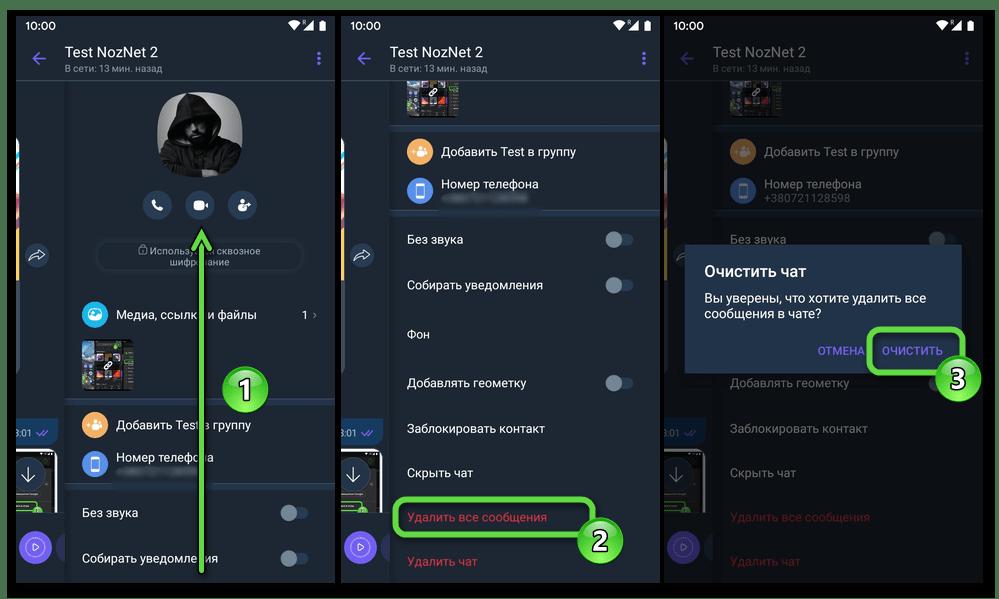 Viber для Android вызов функции Удалить все сообщения в меню Информация чата