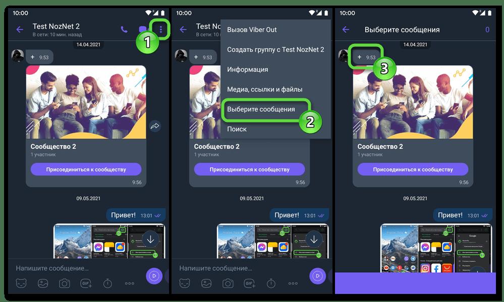 Viber для Android Вызов меню чата - пункт Выберите сообщения