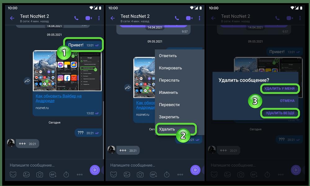 Viber для Android - Вызов меню сообщения в чате, функция Удалить, подтверждение запроса мессенджера