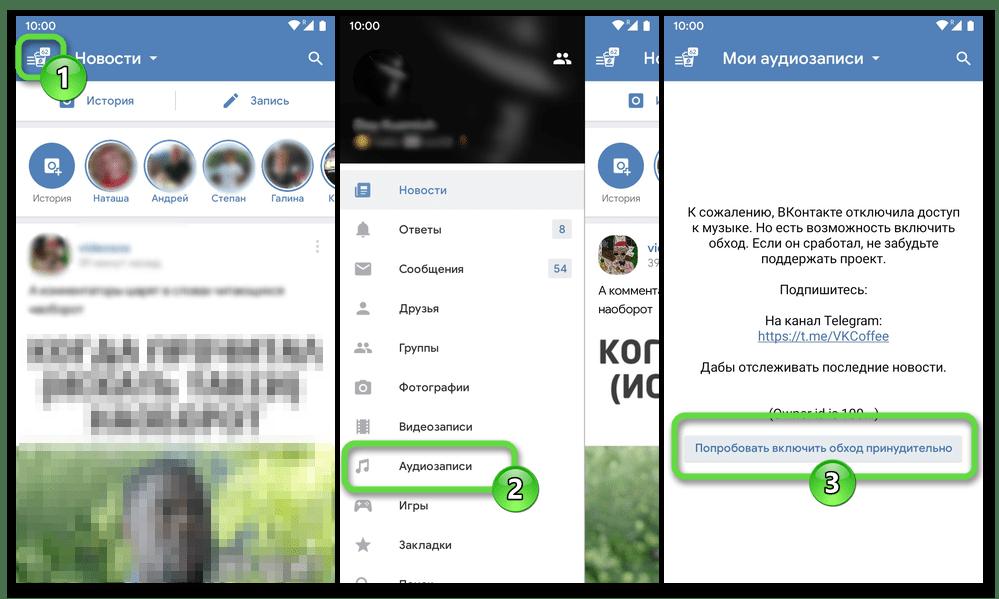 VK Coffee для Android Меню приложения - Аудиозаписи - Включение обхода запрета доступа к музыке
