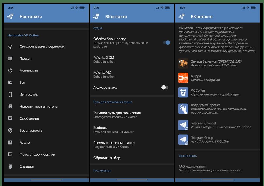 VK Coffee для Android Настройки неофициального клиента ВКонтакте, конфигурирование работы с аудиозаписями из соцсети