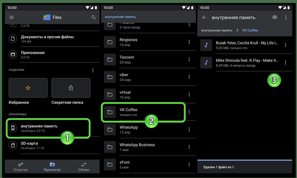 VK Coffee для Android папка приложения во внутренней памяти устройства, содержащая скачанные из соцсети музыкальные файлы