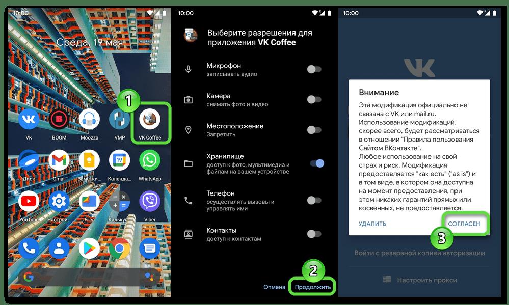 VK Coffee для Android первый запуск неофициального клиента Вконтакте, предоставление разрешений
