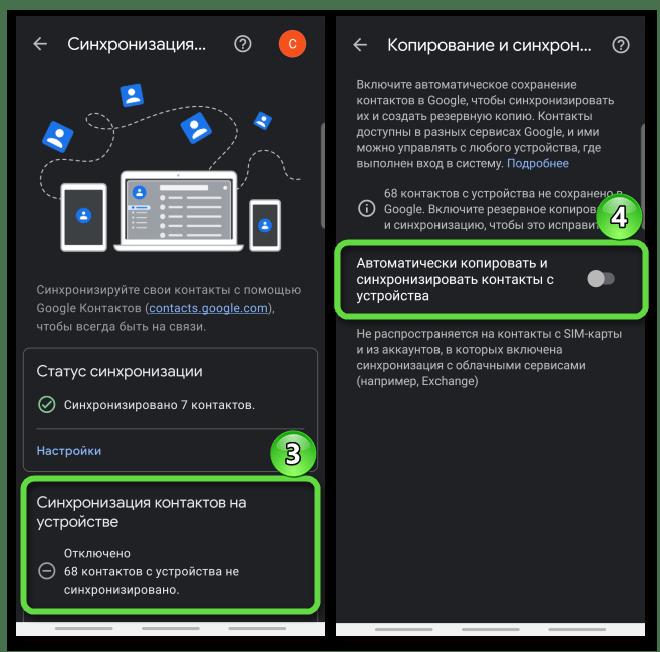 Включение опции автоматической синхронизации в приложении Google Контакты