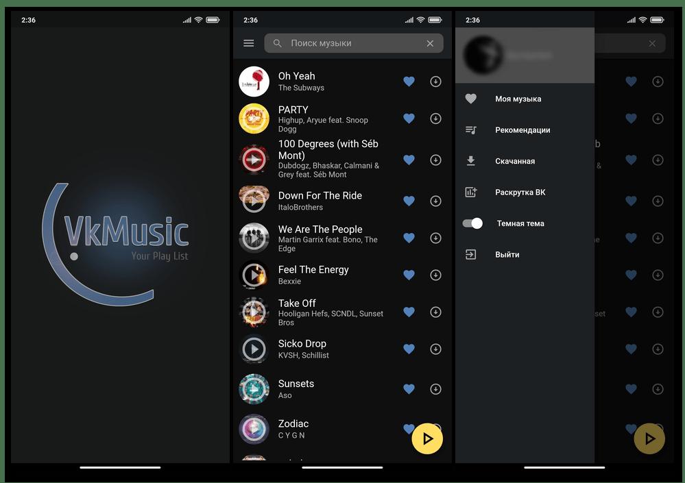 VkMusic - проигрыватель и загрузчик музыки из социальной сети ВКонтакте на Android-устройство для прослушивания в режиме оффлайн