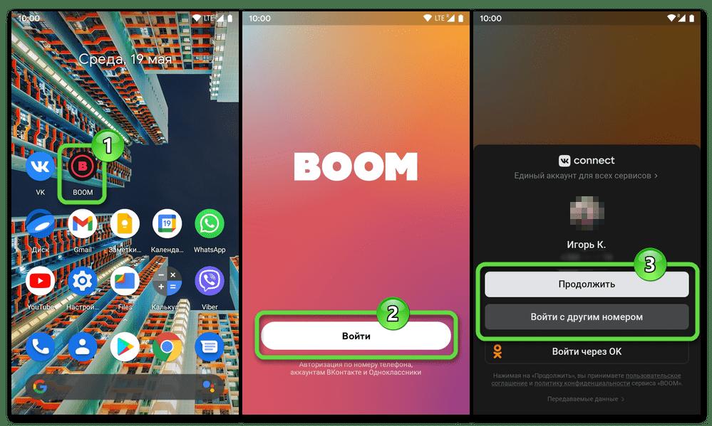 ВКонтакте для Android запуск плеера BOOM после установки, авторизация через аккаунт в социальной сети