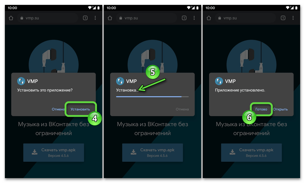 VMP для Android установка приложения на устройство путём развёртывания APK-файла