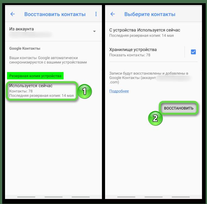 Восстановление контактов с помощью резервной копии на Android