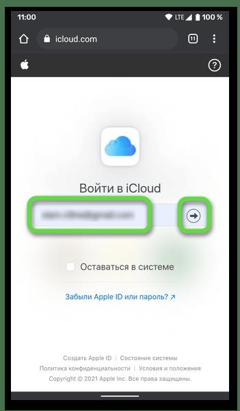 Ввод адреса электронной почты для входа в iCloud на телефоне с Android