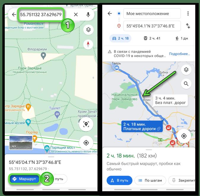 Ввод координат в Google Maps на Android