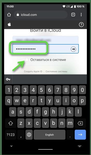 Ввод пароля от почты для входа в iCloud на телефоне с Android