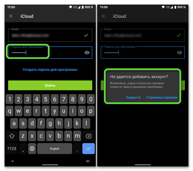 Ввод пароля от своей почты iCloud в приложении Spark на телефоне с Android