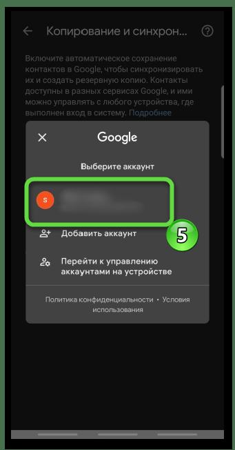 Выбор аккаунта для синхронизации контактов в Google Контакты