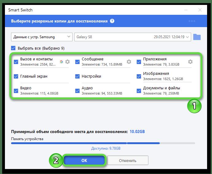 Выбор данных для восстановления в Smart Switch