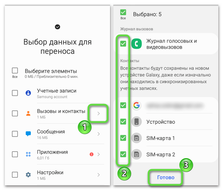 Выбор источников контактов в Smart Switch
