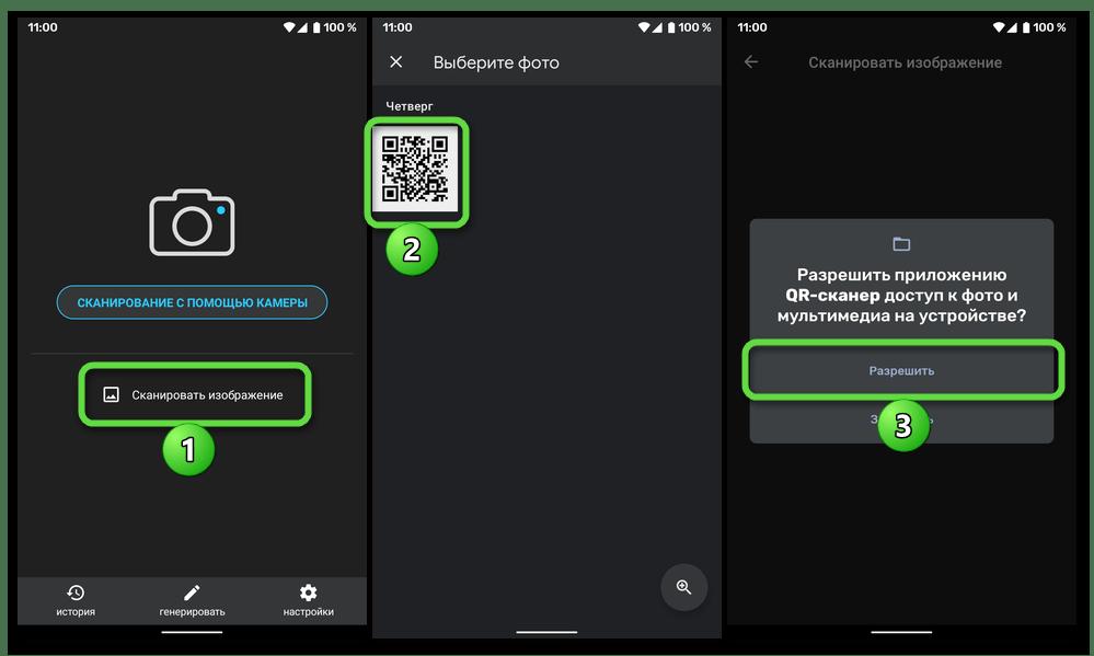 Выбор изображения для сканирования QR-кода с помощью приложения QR Code & Barcode Scanner (no ads) на девайсе Андроид