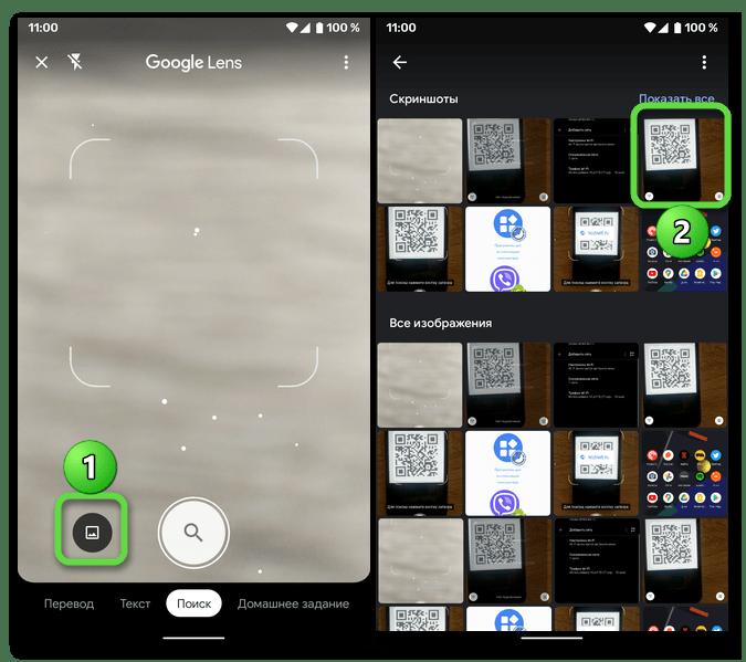Выбор изображения для сканирования QR-кода в приложении Google Объектив на мобильном устройстве с Андроид