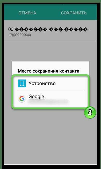 Выбор места сохранения контакта в памяти Android