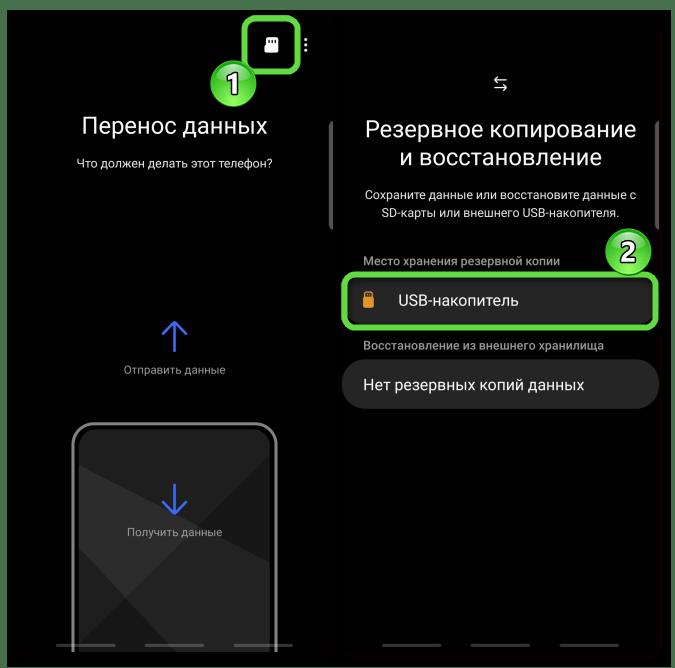 Выбор накопителя для резервной копии в Smart Switch
