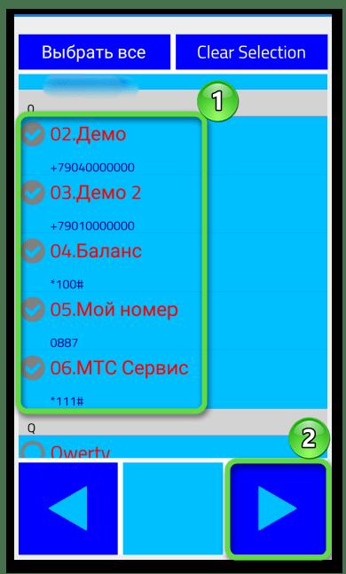Выбор нескольких контактов для передачи с помощью мастера контактов