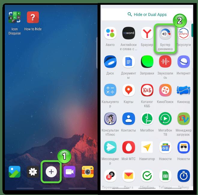Выбор приложения для скрытия в AppHider