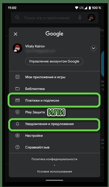 Выбор пункта меню Google Play Маркета на мобильном устройстве с Android