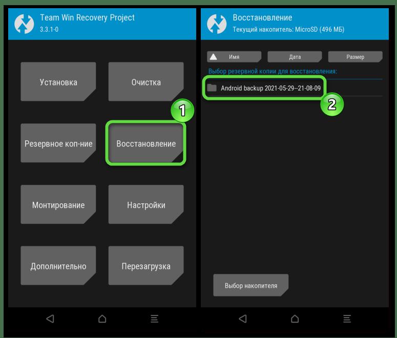 Выбор резервной копии для восстановления данных в TWRP на Android
