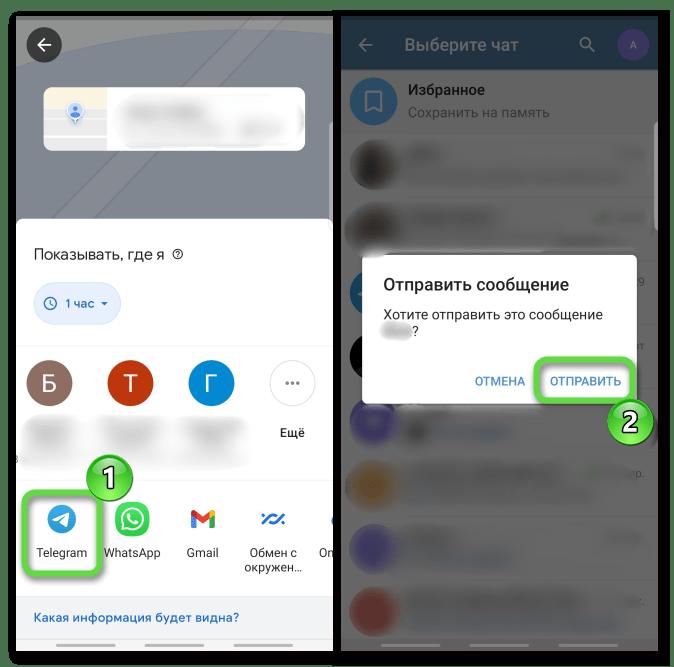 Выбор способа отправки ссылки на местоположение в Google Maps на Android