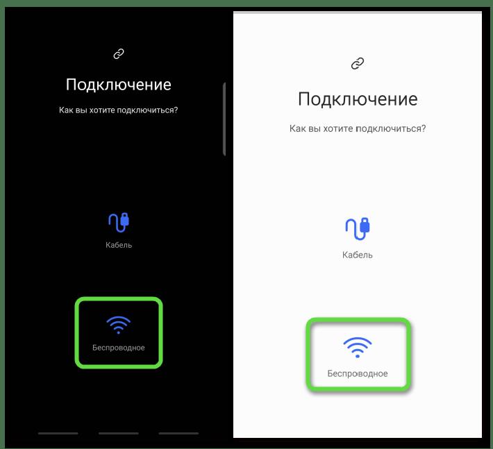 Выбор типа подключения в Smart Switch