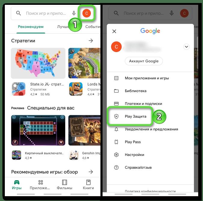 Вызов меню Google Play Маркета на устройстве с Android