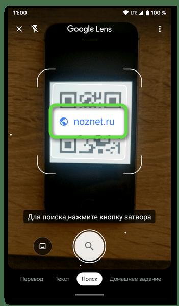 Взаимодействие с QR-кодом в приложении Google Объектив на мобильном устройстве с Андроид