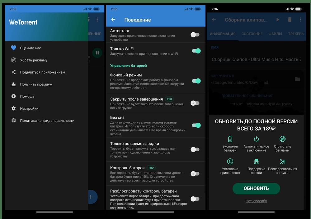 WeTorrent для Android настройки торрент-клиента, преимущества Pro-версии
