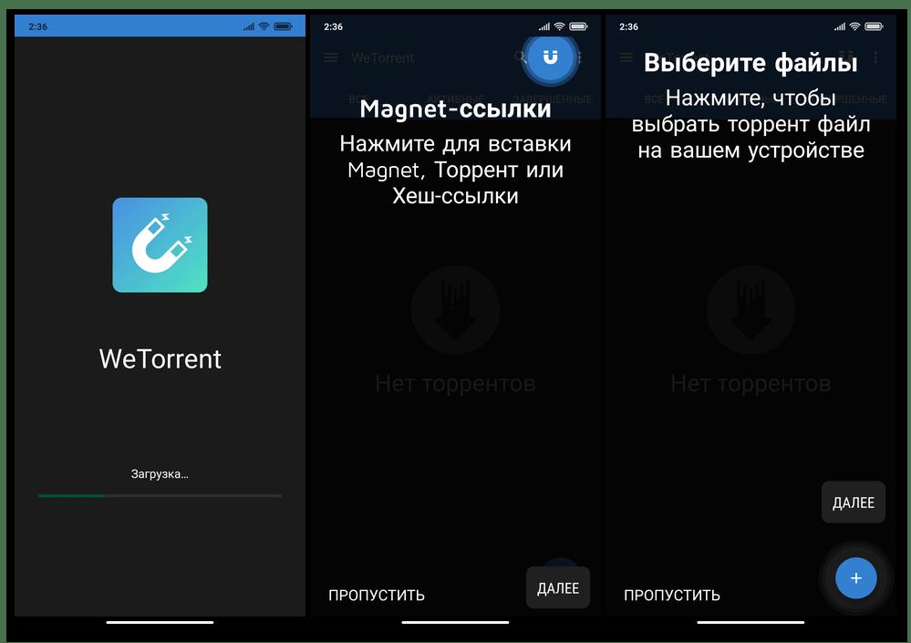 WeTorrent для Android запуск торрент-клиента, справочная система