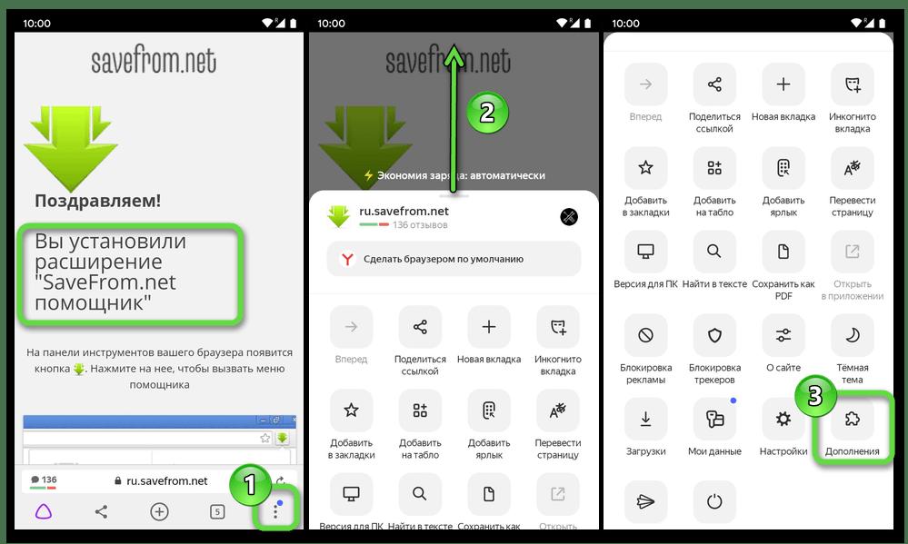 Яндекс.Браузер для Android панель настроек - Дополнения