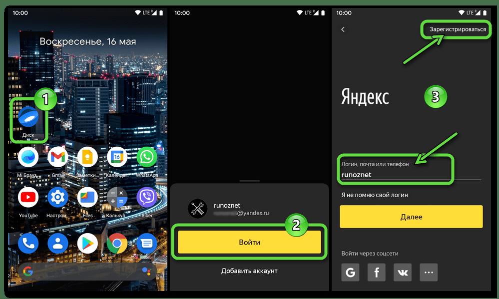 Яндекс.Диск для Android авторизация в приложении или создание новой учётной записи в сервисе