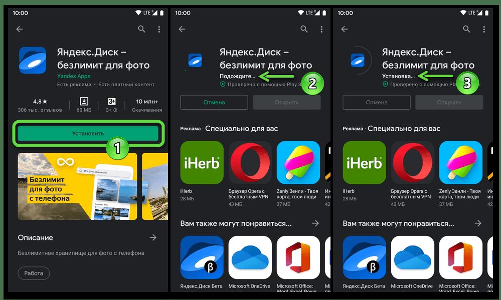 Яндекс.Диск для Android - установка приложения на девайс из Google Play Маркета