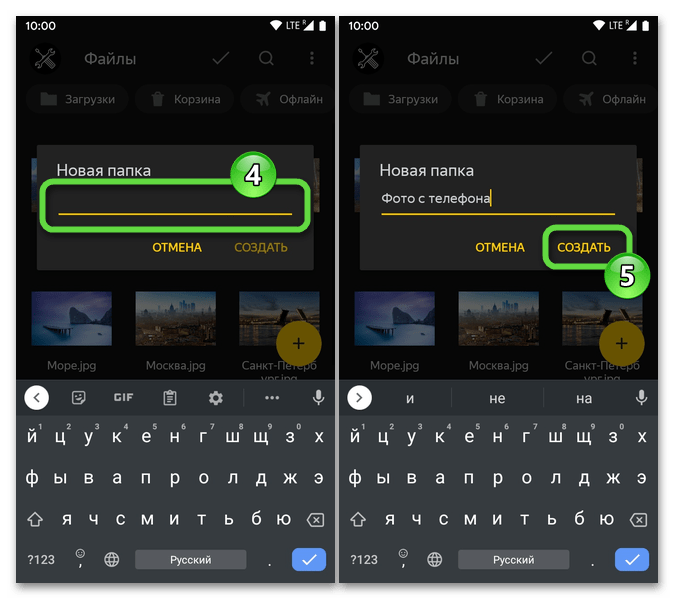 Яндекс.Диск для Android ввод имени новой папки в облачном хранилище, создание объекта