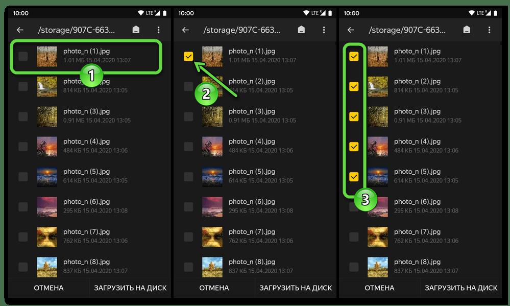 Яндекс.Диск для Android выбор файлов изображений для выгрузки в облако из хранилища мобильного девайса