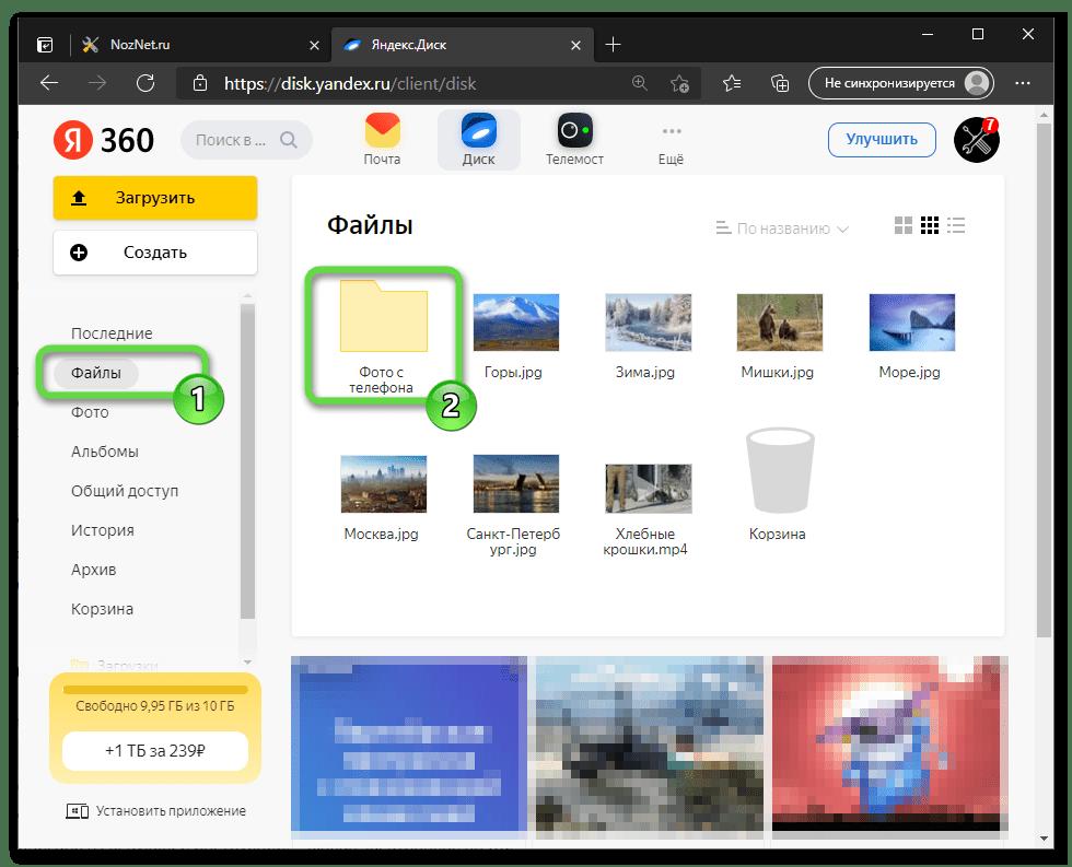 Яндекс.Диск веб-версия - Переход в раздел Файлы, открытие каталога с выгруженными с Андроид-девайса фото
