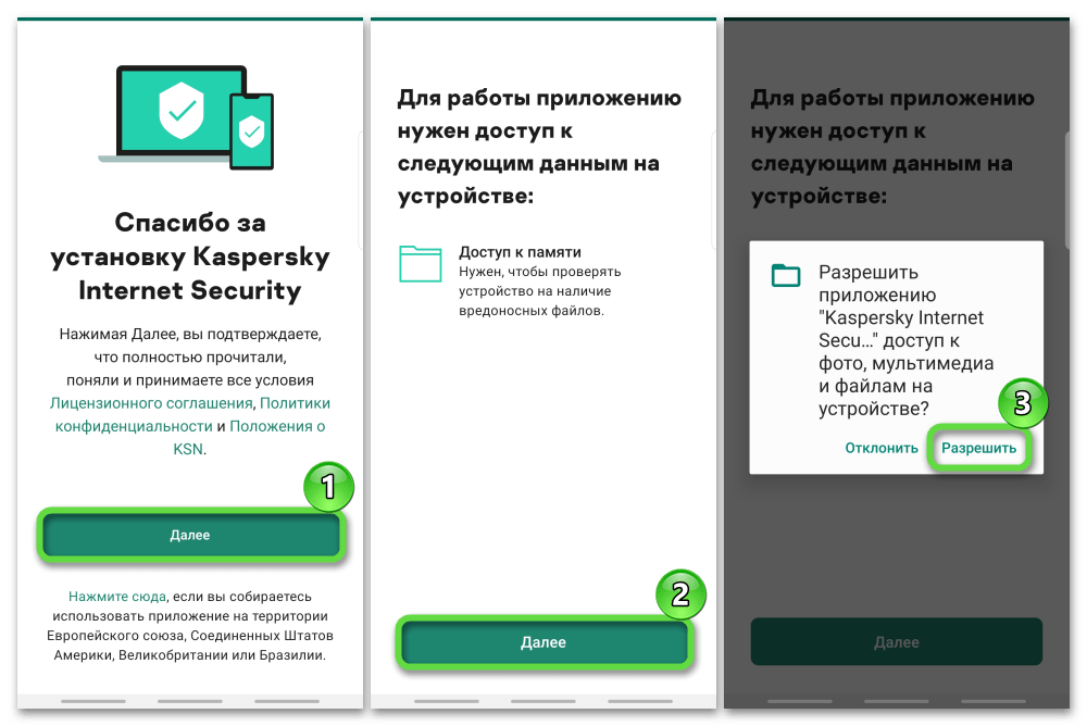 Запуск Kaspersky Internet Security на устройстве с Android