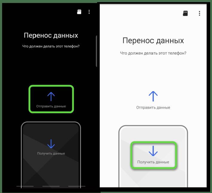 Запуск Smart Switch на устройствах с android