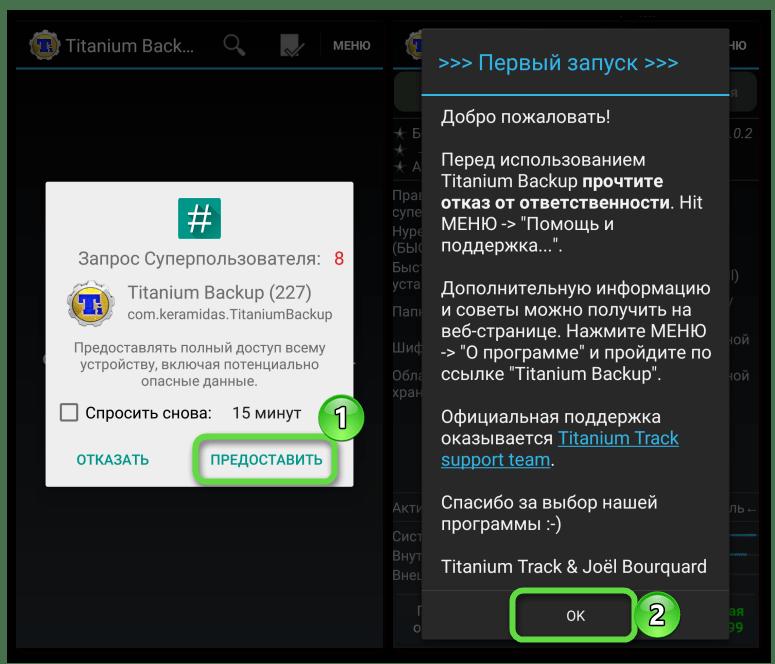 Запуск Titanium Backup на устройстве с Android